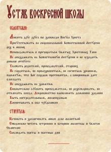 УСТАВ ВОСКРЕСНОЙ ШКОЛЫ22_(1)